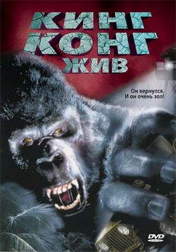 Кинг Конг Жив — King Kong Lives (1986)