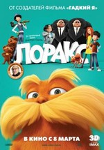 Лоракс — Dr. Seuss' The Lorax (2012)