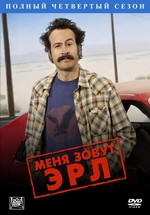Меня зовут Эрл — My Name Is Earl (2005-2008) 1,2,3,4 сезоны