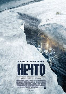 Нечто — The Thing (2011)