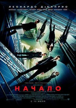Начало — Inception (2010)