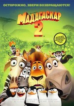 Мадагаскар 2 — Madagascar: Escape 2 Africa (2008)