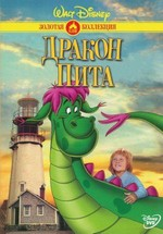 Дракон Пита  — Pete's Dragon (1977)