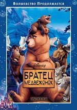 Братец медвежонок — Brother Bear (2003)