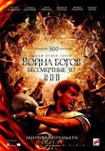 Война Богов: Бессмертные — Immortals (2011)