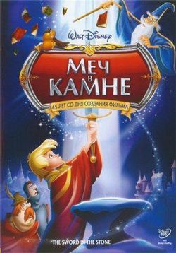 Меч в камне — The Sword in the Stone (1963)