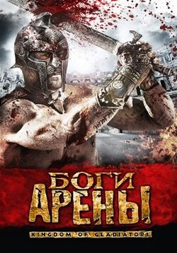 Боги арены — Kingdom of Gladiators (2011)