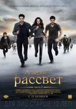 Сумерки. Сага. Рассвет: Часть 2 — The Twilight Saga: Breaking Dawn - Part 2 (2013)