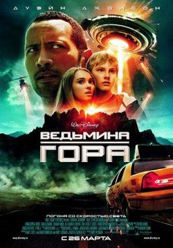 Ведьмина гора — Race to Witch Mountain (2009)