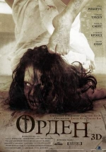 Орден — The Cloth (2013)