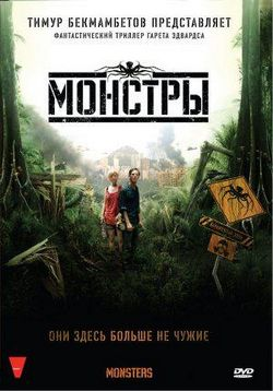 Монстры — Monsters (2010)
