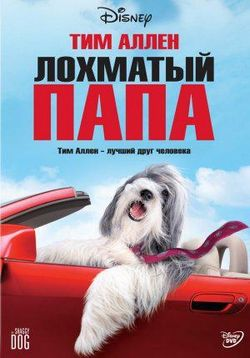 Лохматый папа — The Shaggy Dog (2006)