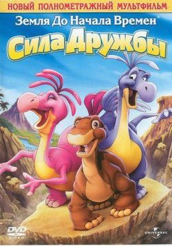 Земля До Начала Времен 13: Сила Дружбы — The Land Before Time 13: The Wisdom of Friends (2007)