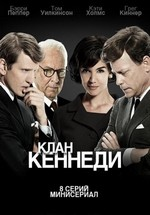 Клан Кеннеди — The Kennedys (2011)