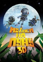 Мухнём на Луну — Fly Me to the Moon (2008)