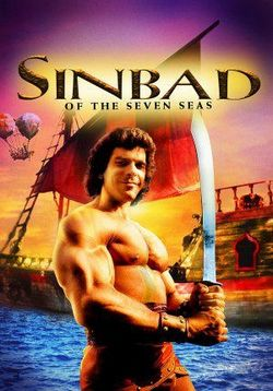 Синдбад: Легенда семи морей — Sinbad of the Seven Seas (1989)