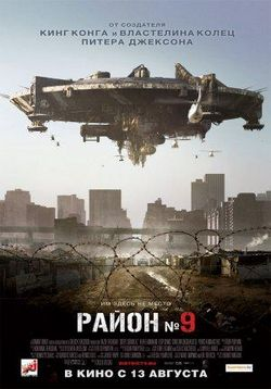 Район №9 (Дев'ятий округ) — District 9 (2009)