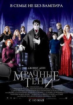 Мрачные тени — Dark Shadows (2012)