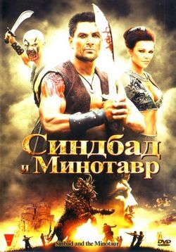 Синдбад и Минотавр — Sinbad and the Minotaur (2011)