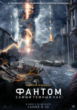 Фантом — The Darkest Hour (2011)