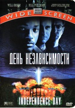 День Независимости — Independence Day (1996)