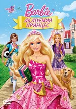 Барби: Академия принцесс — Barbie: Princess Charm School (2011)
