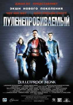 Пуленепробиваемый монах — Bulletproof Monk (2003)