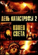 День катастрофы 2: Конец света (Категория 7: Конец света) — Category 7: The End of the World (2005)