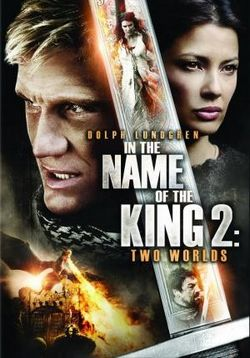 Во имя короля 2 — In the Name of the King 2: Two Worlds (2011)