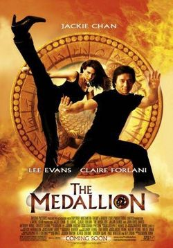 Медальон — The Midallion (2003)