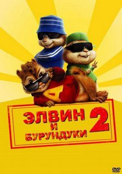 Элвин и бурундуки 2 — Alvin and the Chipmunks: The Squeakquel (2009)