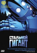Стальной гигант — The Iron Giant (1999)