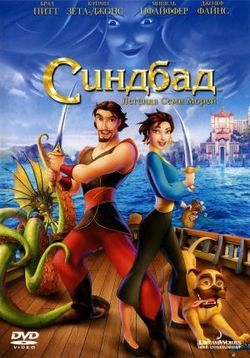 Синдбад - легенда семи морей — Sinbad: Legend of the Seven Seas (2003)