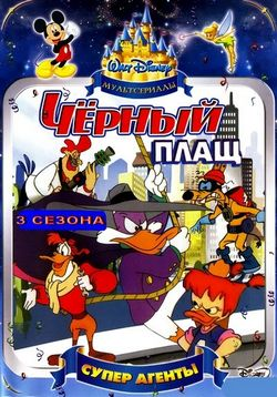 Черный Плащ — Darkwing Duck (1991-1995) 3 сезона