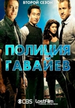 Гавайи 5.0 (Полиция Гавайев) — Hawaii Five-0 (2010-2013) 1,2,3,4 сезоны