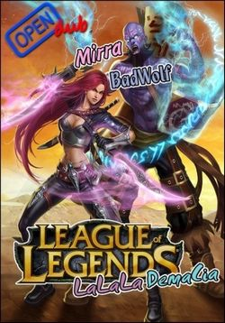 Лига Легенд — League of Legends (2011)