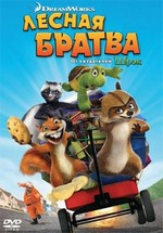 Лесная братва — Over the Hedge (2006)