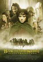 Властелин колец: Братство кольца — The Lord of the Rings: The Fellowship of the Ring (2001)