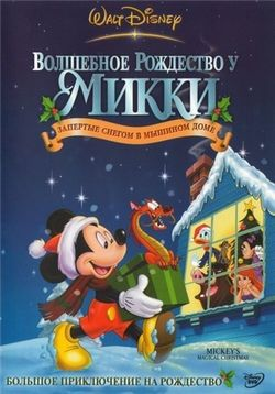 Волшебное Рождество у Микки — Mickey's Magical Christmas: Snowed in at the House of Mouse (2001)