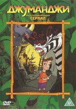 Джуманджи — Jumanji: The Animated Series (1996-1998) 3 сезона