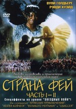 Страна фей — The Magical Legend of the Leprechauns (1999)