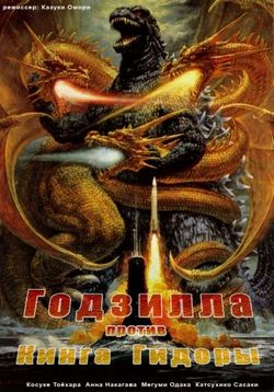 Годзилла против Кинга Гидоры (Годзилла 18) — Gojira vs. Kingu Gidora (Godzilla vs. King Ghidorah) (1991)
