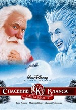 Санта Клаус 3 — The Santa Clause 3: The Escape Clause (2006)