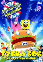 Губка Боб - квадратные штаны — The SpongeBob SquarePants Movie (2004)