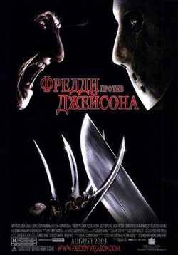 Фредди против Джейсона — Freddy vs. Jason (2003)