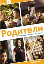 Родители — Parenthood (2010-2013) 1,2,3,4,5 сезоны