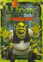 Шрек: Хэллоуин — Scared Shrekless (2010)