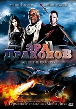 Эра драконов — Age of the Dragons (2011)