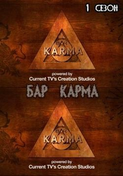 Бар «Карма» — TV You Control: Bar Karma (2010)