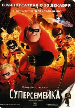 Суперсемейка — The Incredibles (2004)